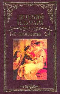 Детский Плутарх: Средние века: Популярная энциклопедия (подарочное издание)  #1