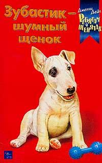 Зубастик - шумный щенок #1