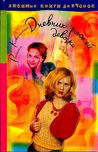 Дневник рыжей девочки #1