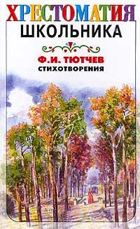 Ф. И. Тютчев. Стихотворения #1