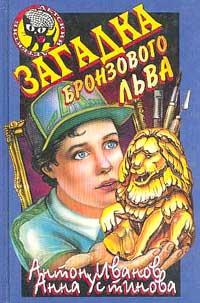 Загадка бронзового льва #1