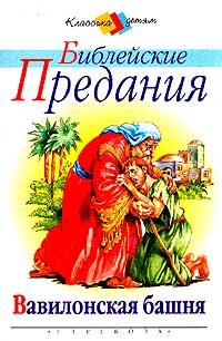 Вавилонская башня: Библейские предания (худ. Борисов А.). Серия: Классика детям  #1