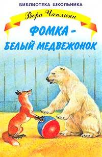 Фомка - белый медвежонок (худ. Игнатьев Б.). Серия: Библиотека школьника  #1