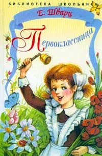 Первоклассница: Киноповесть с сокращениями (худ. Коркин В.). Серия: Библиотека школьника  #1