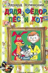 Дядя Федор, пес и кот #1