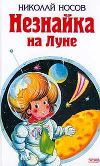 Приключения Незнайки на Луне #1
