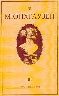 Мюнхгаузен: Сочинения об удивительных приключениях этого легендарного героя и его потомков: В 3 тт:  #1