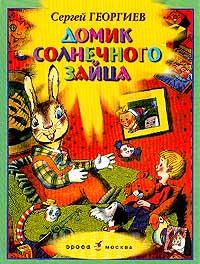 Домик солнечного зайца: Веселые рассказы (худ. Ясинский Г.И.)  #1