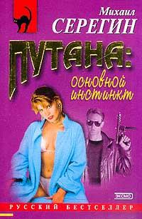 Путана: Основной инстинкт. Серия: Русский бестселлер #1