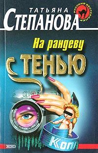 На рандеву с тенью   Степанова Татьяна Юрьевна #1