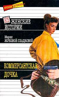 Коммерсантская дочка. Серия: Ирония + детектив = #1
