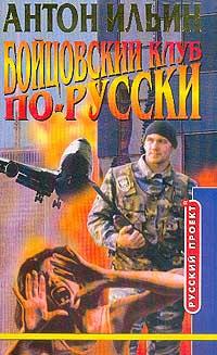 Бойцовский клуб по-русски #1