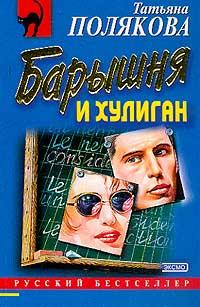 Барышня и хулиган | Полякова Татьяна Викторовна #1