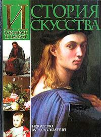 История искусства всех времен и народов. Том 3. Искусство XVI - XIX столетий  #1