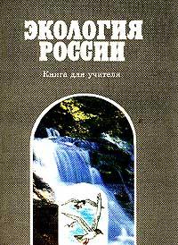 Экология России: Книга для учителя, методический комментарий Изд. 2-е, перераб., доп.  #1
