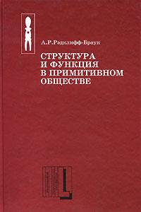 Структура и функция в примитивном обществе   Рэдклифф-Браун Альфред Реджинальд  #1