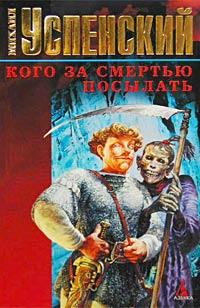 Кого за смертью посылать   Успенский Михаил Глебович #1