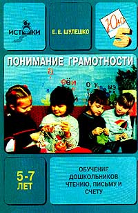Понимание грамотности: Обучение дошкольников 5-7 лет чтению, письму и счету  #1