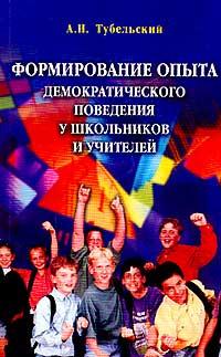 Формирование опыта демократического поведения у школьников и учителей: Методическое пособие  #1