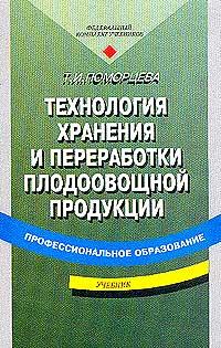 Технология хранения и переработки плодоовощной продукции: Учебник для начального профессионального образования. #1