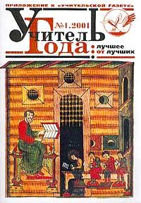 Учитель года 2001/ 1 Лучшее от лучших: Приложение к Учительской газете  #1