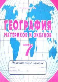 География материков и океанов: Практическое пособие для 7 класса к учебнику Коринской В.А., Душиной И.В., #1