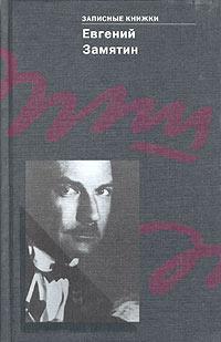 Евгений Замятин. Записные книжки #1