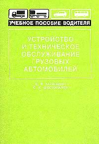 Устройство и техническое обслуживание грузовых автомобилей: Учебное пособие для водителей  #1