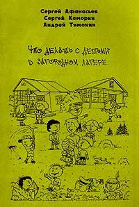 Что делать с детьми в загородном лагере Изд. 3-е #1