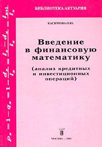 Введение в финансовую математику (анализ кредитных и инвестиционных операций) | Касимова Ольга Юрьевна #1