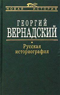 Русская историография #1