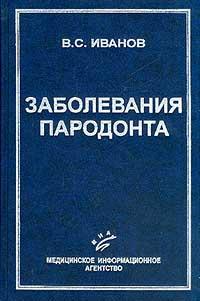Заболевания пародонта Изд. 4-е, перераб., доп. #1