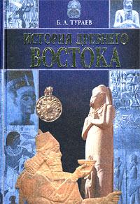 История Древнего Востока #1