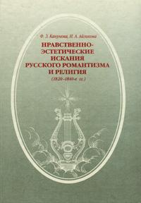 Нравственно-эстетические искания русского романтизма и религия (1820-1840-е годы) | Канунова Ф. З., Айзикова #1