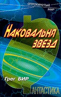 Наковальня звезд (пер. с англ. Царук Л.Л.). Серия: Опрокинутый мир  #1