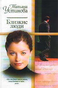 Близкие люди | Устинова Татьяна Витальевна #1