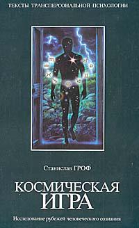 Космическая игра. Исследование рубежей человеческого сознания  #1