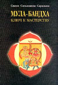 Мула-Бандха. Ключ к мастерству | Свами Сатьянанда Сарасвати  #1