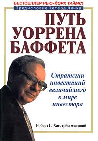 Путь Уоррена Баффета. Стратегии инвестиций величайшего в мире инвестора | Хэгстром Роберт Дж.  #1