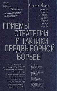 Приемы, стратегии и тактики предвыборной борьбы: PR-секреты общественных отношений; `Ловушки` в конкурентной #1