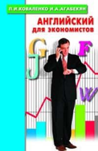 Английский язык для экономистов #1