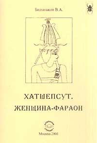 Хатшепсут. Женщина-фараон #1