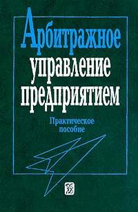 Арбитражное управление предприятием: Практическое пособие  #1