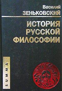 История русской философии | Зеньковский Василий Васильевич, Сербиненко В.  #1