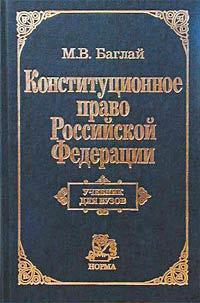 Конституционное право Российской Федерации #1