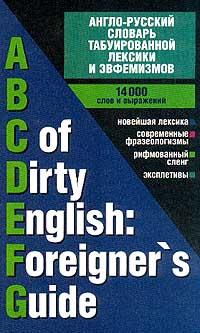 Англо-русский словарь табуированной лексики и эвфемизмов / ABC of Dirty English. Foreigner`s Guide  #1