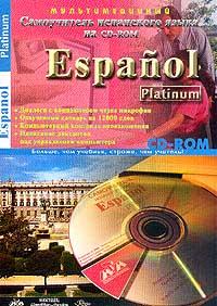 CD-Rom: Espanol Platinum: Мультимедийный самоучитель испанского языка. Серия: Platinum  #1
