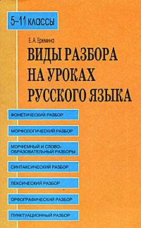 Виды разбора на уроках русского языка. 5-11 классы #1