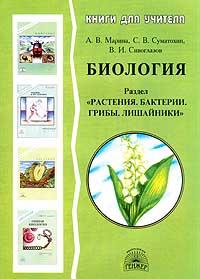 Биология: Раздел `Растения. Бактерии. Грибы. Лишайники`: Методическое пособие для учителя. Серия: Книги #1