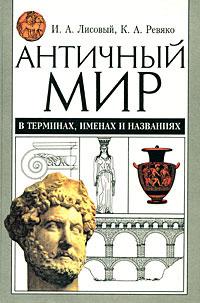 Античный мир в терминах, именах и названиях   Лисовый Игорь Андреевич  #1